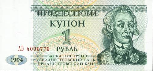 Marshall Suvorov, conqueror of Transnistria, on Transnistrian coupon of 1 ruble (1994)
