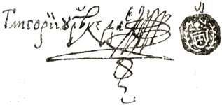 the signature of the chronicler Gligorie (Grigore) Ureche - from the book Istoria literaturii române (History of the Romanian Literature) by George Călinescu