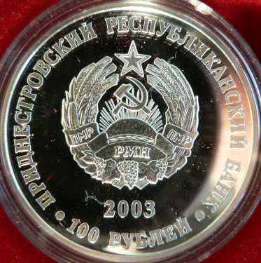 100 ruble 2003 - Stema ruseasc� a ora�ului Tighina (Transnistria - Republica Moldova) - similar� cu 3 ruble 2008