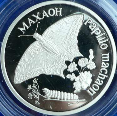 100 rubles 2006 - Papilio machaon - Transnistria