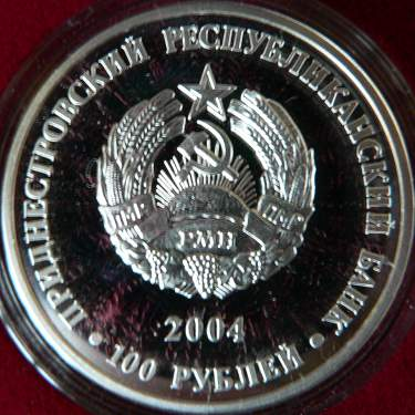 100 rubles 2004 - personalities from Transnistria