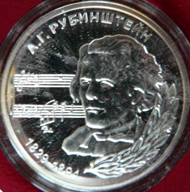 100 rubles 2004 - personalities from Transnistria - Anton G. Rubinstein