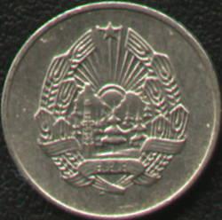 5 Bani 1963 Romanian Coins
